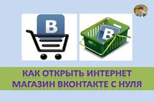 Как открыть интернет магазин Вконтакте с нуля