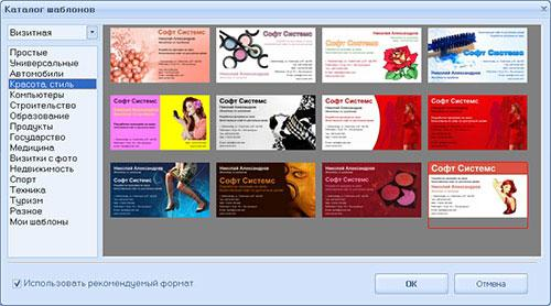 Шаблоны визиток в программе