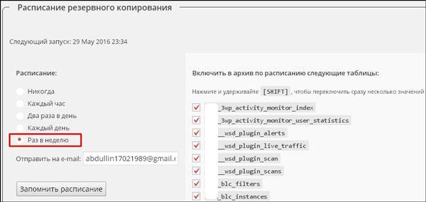 Настройка резервирования базы данных с помощью плагина
