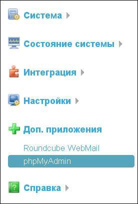 Ссылка на сервис управления базами данных