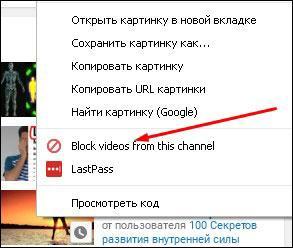 Блокировка видео с помощью плагина