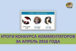 Конкурс комментаторов - апрель 2016