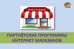 Партнёрские программы интернет магазинов