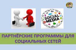 Партнёрские программы для социальных сетей