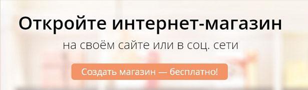 Сервис для создания интернет магазина