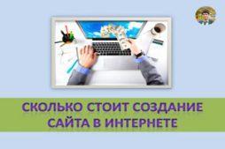 Сколько стоит создание сайта в интернете