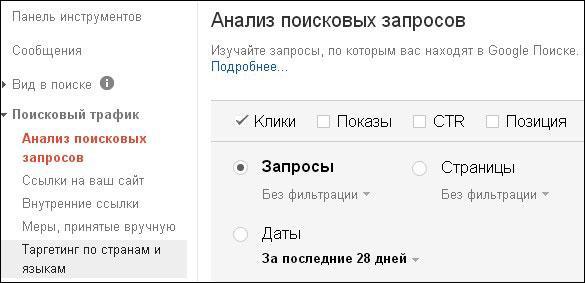 Анализ поисковых запросов в вебмастере гугла