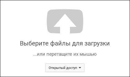 Выбор видео для загрузки