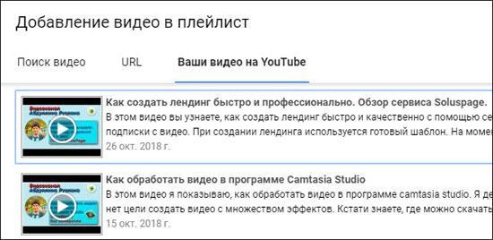 Способы добавления видео в плейлист