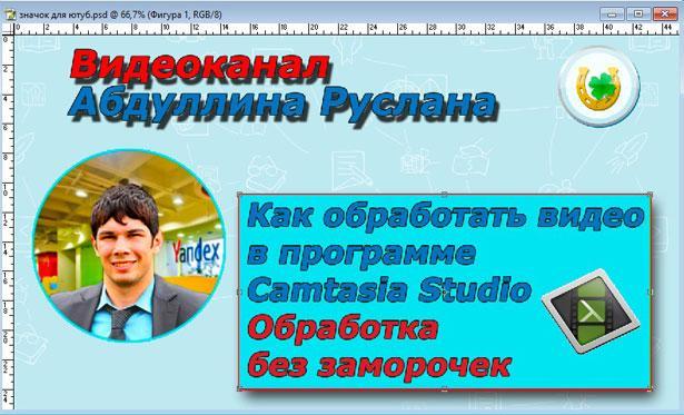Макет заставки для видео в фотошопе
