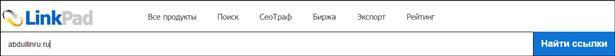 Проверка сайта в сервисе linkpad