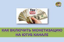 Как включить монетизацию на ютуб канале