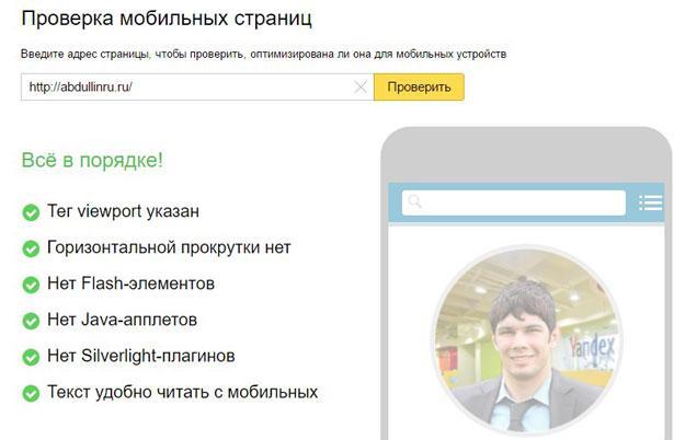 Проверка мобильных страниц в Яндексе