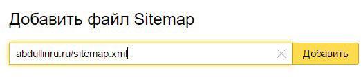 Добавление карты сайта