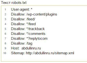 Файл robots.txt для сайта
