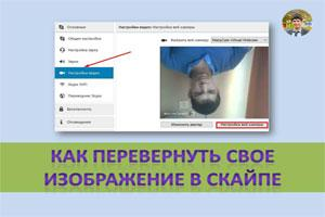 Как перевернуть изображение веб камеры в скайпе