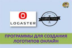 Программа для создания логотипов онлайн