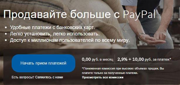 Прием оплаты на paypal