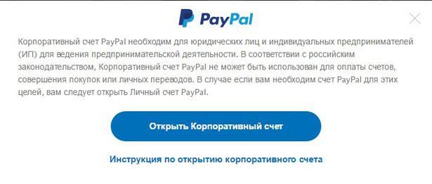 Открытие корпоративного счета в paypal