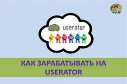 Как зарабатывать на Userator