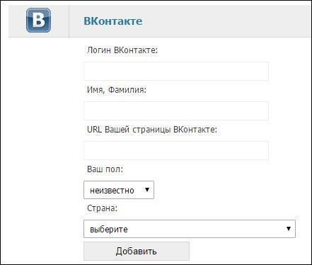 Добавление профиля Вконтакте в юзераторе