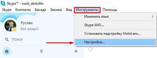 Настройки в скайпе
