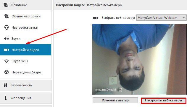 Настройки видео в скайпе