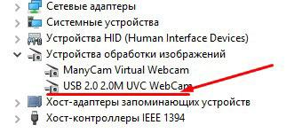 Веб-камера в диспетчере устройств