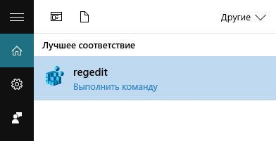 приложение regedit