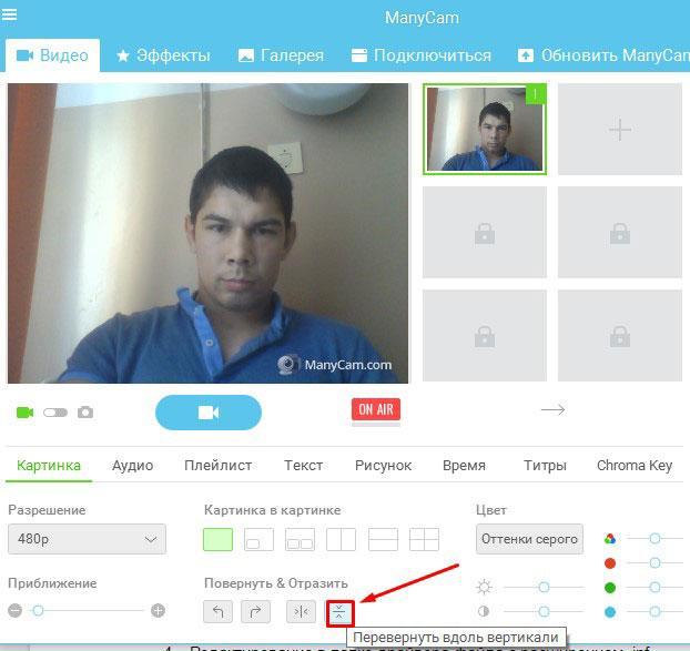 Выбор виртуальной веб-камеры в настройках скайпа