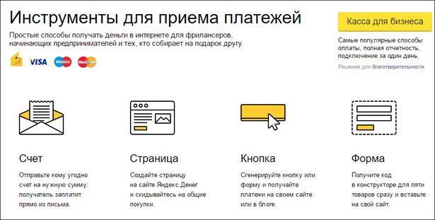 Как сделать на своем сайте онлайн оплату xrumer palladium скачать бесплатно