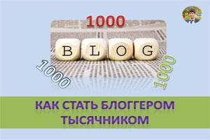 Как стать блоггером тысячником