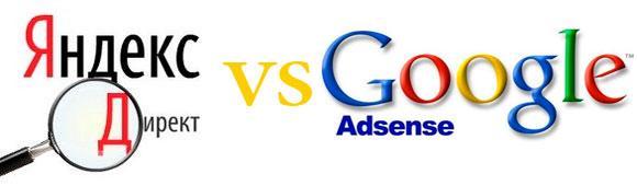 Реклама от гугл против рекламы от яндекс