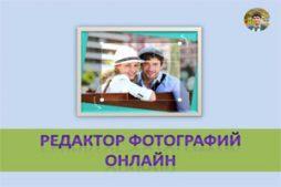 Редактор фотографий онлайн