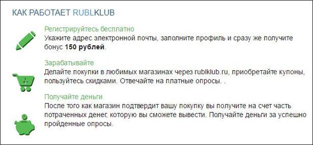 rublclub1