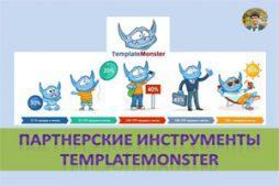 Партнерские инструменты TemplateMonster