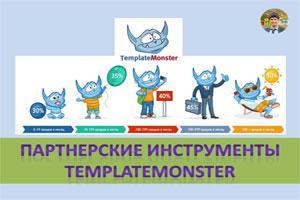 Партнерские инструменты TemplateMonster
