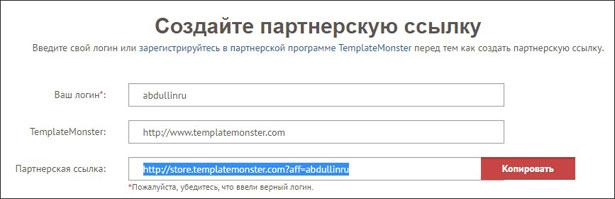 Создание партнерской ссылки в templatemonster