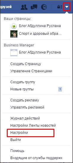 Настройки в меню на сайте Фейсбука