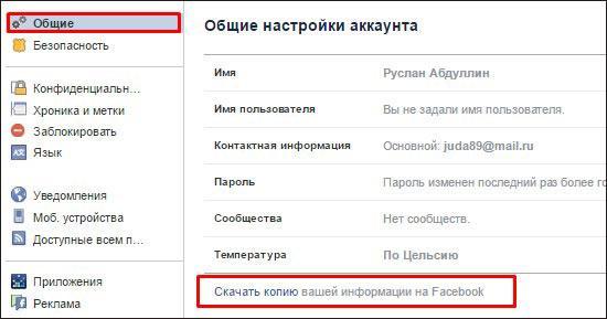 Создание копии информации на Фейсбуке