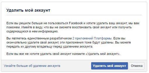 Удаление аккаунта на Фейсбук