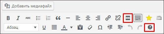 другие инструменты редактора