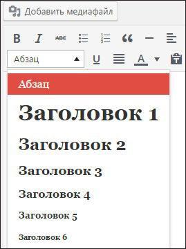 Заголовки в редакторе