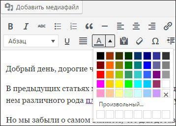 Цвет текста в редакторе
