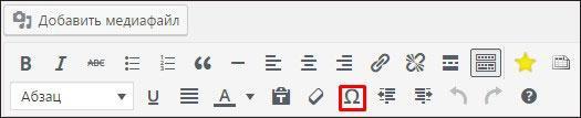 Произвольные символы в редакторе