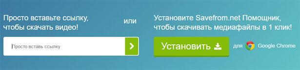 Сервис savefrom для скачивания видео