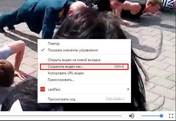 Сохранить видео