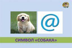 Символ собака