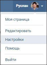 Меню настройки Вконтакте