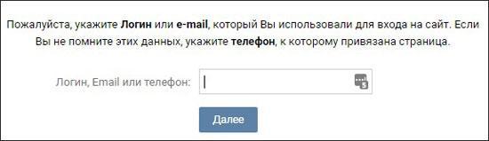 Восстановление аккаунта по email, логину или номеру